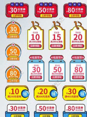 新年优惠券图片