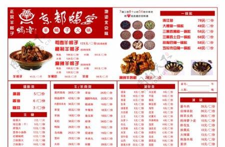 京都蝎宴羊蝎子火锅菜单图片