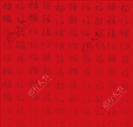 福字底纹图片