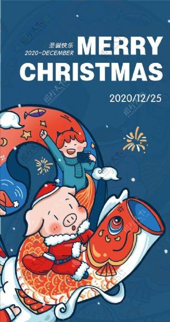 圣诞节节日祝福卡通海报图片