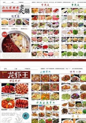 小龙虾火锅配菜菜单图片