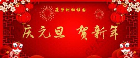红色喜庆庆元旦贺新年新年展板图片