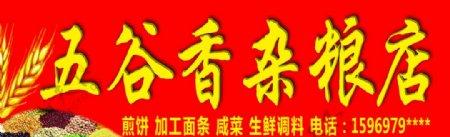 五谷香杂粮图片