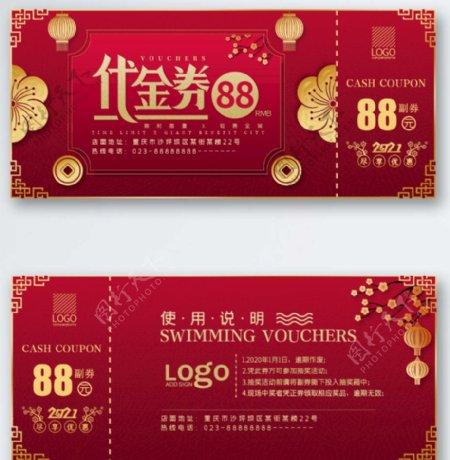 红色喜庆中国风代金券优惠券图片