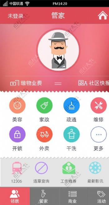 物业管家app图片