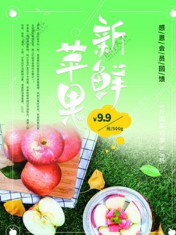 苹果海报图片