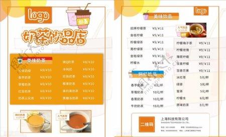 奶茶美食菜单封面图片