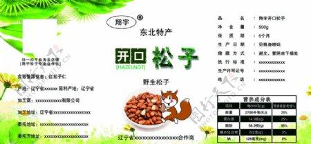 松子标签坚果标签图片