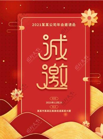 红色喜庆年会邀请函海报图片